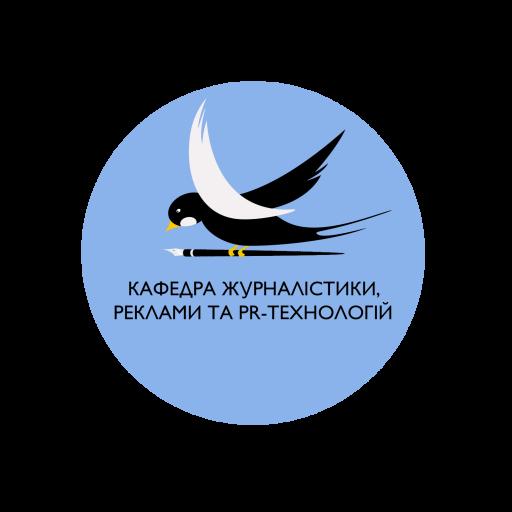 Кафедра журналістики, реклами та PR-технологій